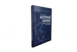 """Nagorno-Karabakh: history read through sources"" book published in Moscow"