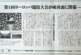 Japanese newspapers publish articles on inaugural European Games