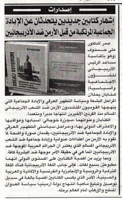 Moroccan newspaper highlights publication of Ali Hasanov`s books on Armenia`s aggression