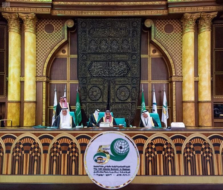 14th Islamic Summit Conference of heads of state and government of OIC member states held in Makkah