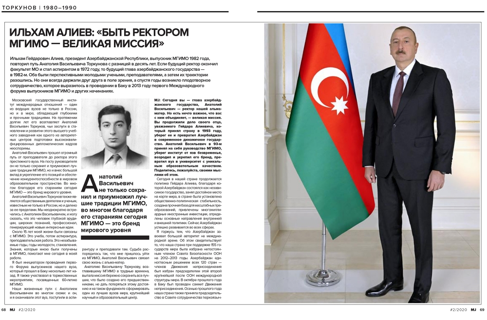 "Ilham Aliyev: ""To be the rector of MGIMO is a great mission"""